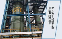 废气处理-M·HyPerO 双氧水氧化脱硫