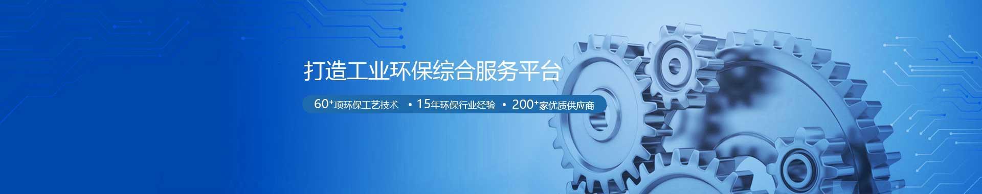 环保技术,工业废气处理设备,工业废水处理设备