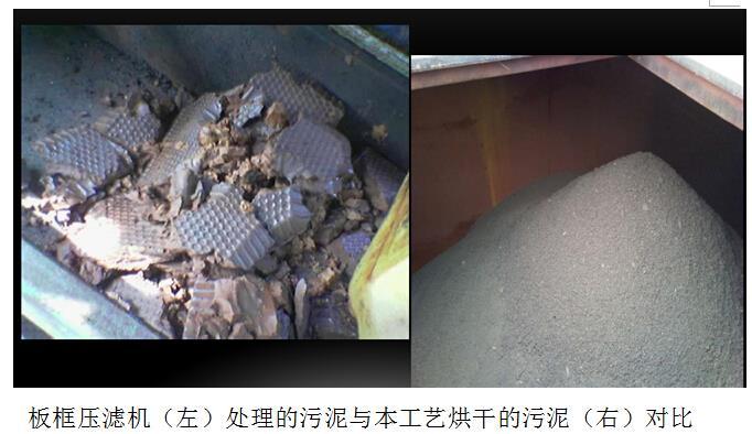 污泥低温干化技术